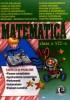 Matematica - clasa a VII-a (Exercitii si probleme : Fixarea cunostintelor. Aprofundarea cunostintelor. Performanta. Autoevaluare. Evaluare sumativa)